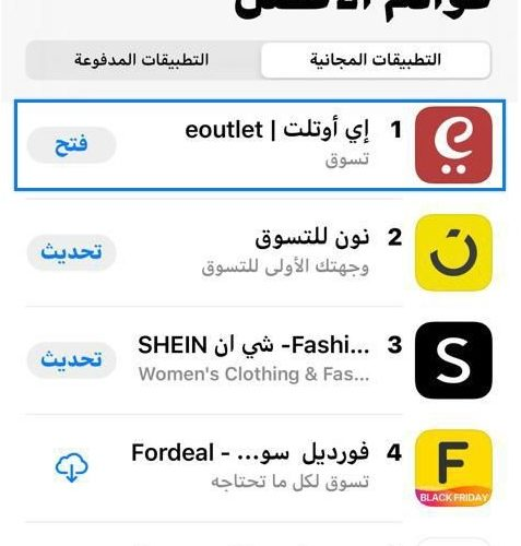 eoutlet app store rankings